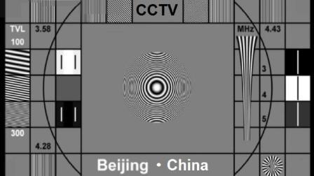 【自制】CCTV12测试卡20090526