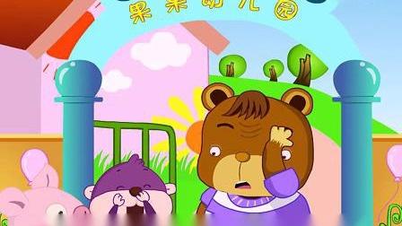 学会感恩与尊重 第2集 果果幼儿园的大熊伯伯