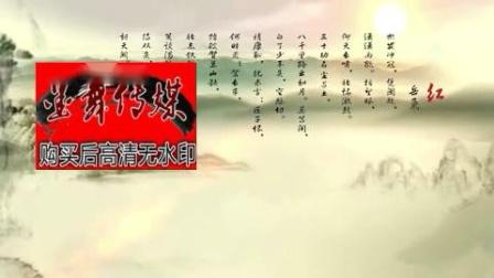 岳飞满江红中国水墨唯美配乐成品 led背景动态大屏幕视频素材