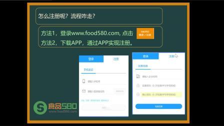 【食品580】580评价:怎么进行注册和登录?