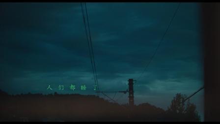 田馥甄献唱《地球最后的夜晚》,汤唯黄觉动情入梦