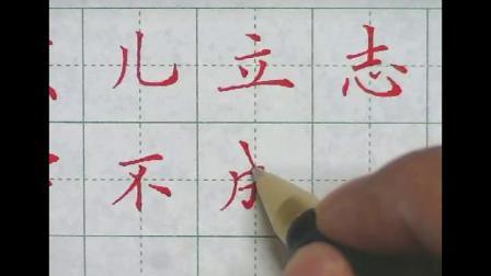赵贺新老师硬笔书法,中性笔,楷书,行书,网络教学等 七绝.改西乡隆盛诗赠父亲