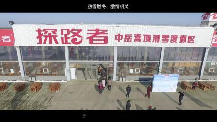 """巩义市第三届""""嵩顶冰雪文化旅游节""""开幕式"""