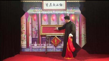 【艺孝戏法馆】付艺孝 古彩戏法 年年有余 大变金鱼 喜庆节目 非遗项目