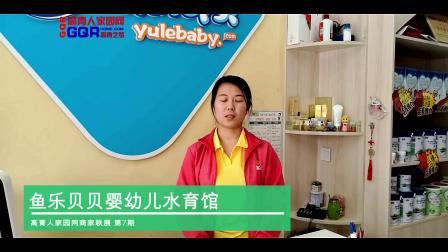 高青人家园网商家联展第7期 鱼乐贝贝婴幼儿水育馆完整版
