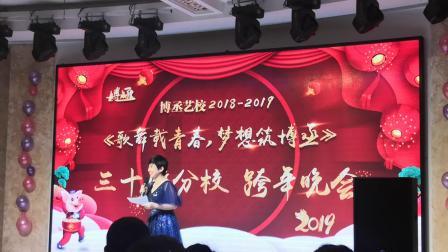 博丞2019跨年晚会