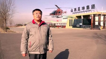 昊坤集团携手上海金汇通航启动应急航空救援