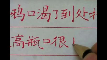 小作品《乌鸦喝水》赵贺新老师硬笔书法,中性笔,楷书,行书,网络教学等