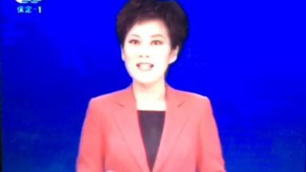 保定电视台《保定新闻联播》历年片头(2009-2019)