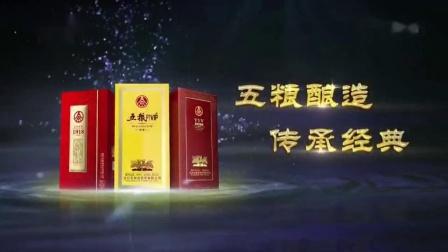 五粮ptvip 白酒品牌10秒广告 登陆CCTV-10科教频道《健康之路》栏目前播出,每晚18:02左右播出。 播出周期2019.1.1日至1.28日