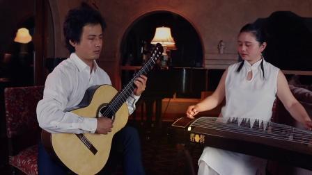 阿萨德《告别》,演奏者:夏菁、胡滨