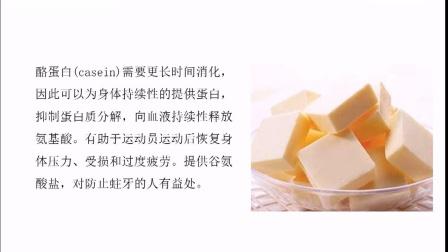 8.运动营养食品-增肌补剂