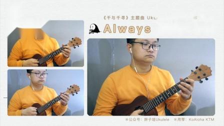 《always with me》ukulele尤克里里 指弹合奏