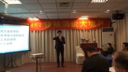 内圣外王演讲口才培训第167期学员演讲分享