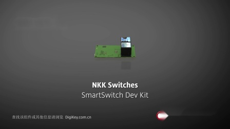 1分钟读懂NKK SmartSwitch Dev Kit
