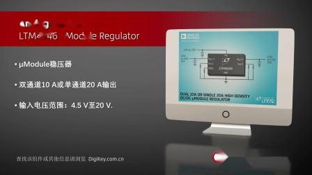 1分钟读懂 ADI LTM4646 稳压器