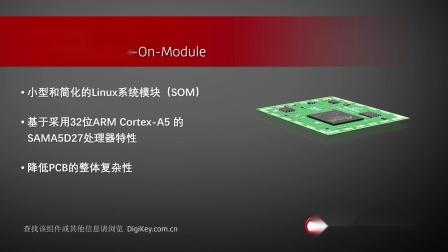 一分钟读懂 Microchip SAMA5D2 MPU