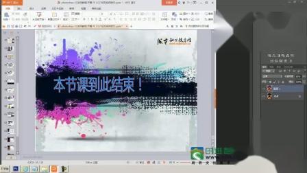 时进智慧学院 PhotoShop实例操作 PS CC介绍及实用技巧-9