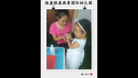 临盘银座燕鲁国际幼儿园