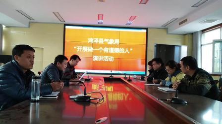 鸡泽县气象局开展做一个有道德的人演讲活动