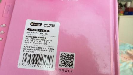 凯达可丽品牌Little Princess系列陀螺密码笔记本