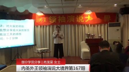内圣外王领袖演说大境界第167期-学员结业演讲肖龙荣