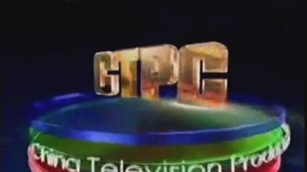 中国中央电视台国际频道中国电视剧制作中心片头14秒