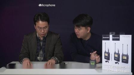 枫笛Saramonic UWMIC9 无线麦克风评测 韩语
