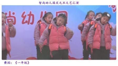 智尚幼儿园庆元旦文艺汇演---【一年级】