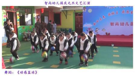 智幼儿园庆元旦文艺汇演---【动感篮球】