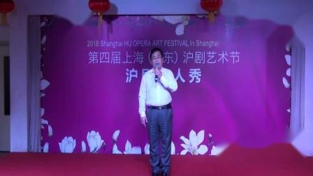 2018上海第四届浦东沪剧艺术节达人秀《曾记当年读经文》刘伟