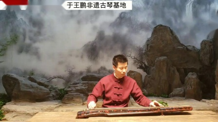 《阳关三叠》周晔演奏于 王鹏 非遗古琴基地
