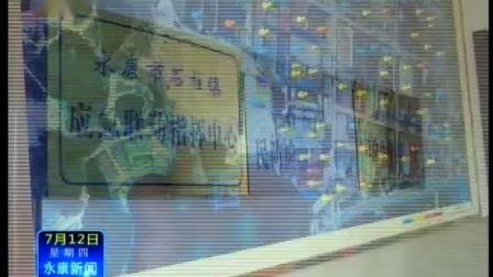 我市首个安全生产技术咨询中心在石柱镇挂牌运行