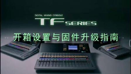 TF开箱设置与固件升级指南