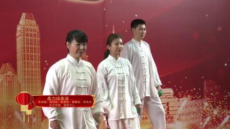 北京市城市管理委员会2018年春节团拜会-太极柔力球表演