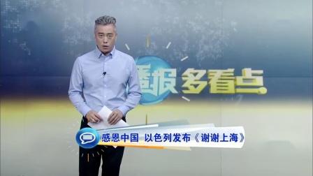 感恩中国 以色列发布《谢谢上海》