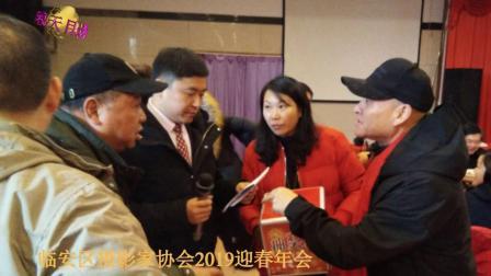临安区摄影家协会2019迎春年会