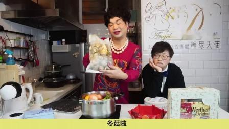 糖友乜太與李【1】