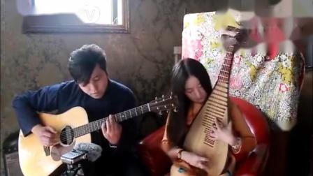 当琵琶遇见吉他.整个气氛太和谐了