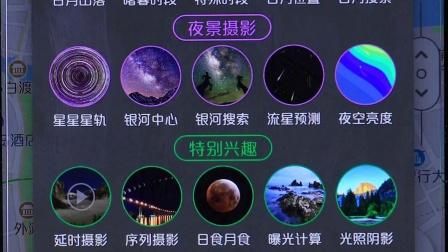 15.日月出落、曙暮光、特殊时段、日月位置 