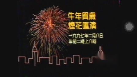 1997  牛年贺岁烟花汇演
