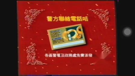 1997   警务处  警方联络电话卡