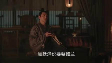 我在顾廷烨要娶盛如兰,如兰一脸嫌弃,盛明兰:他不要我呀截取了一段小视频