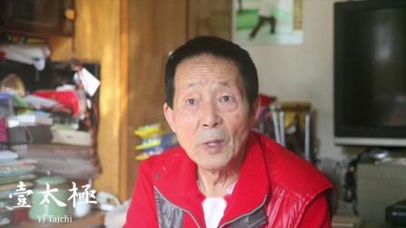 《传人口述拳史》第9集:伺师如父,杨澄甫和崔毅士的师徒情-壹太极出品