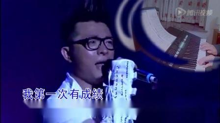 黑马电子琴曲—妈妈我想你.三江春老师编配指导