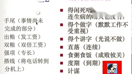 粤语教学33:广东话、广州话、香港话、白话学习、培训课件
