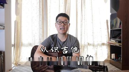 星弦音乐网络吉他弹唱基础课介绍