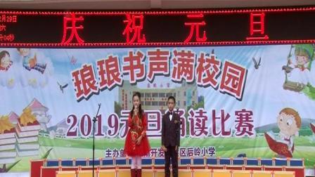 201.12.29后岭小学