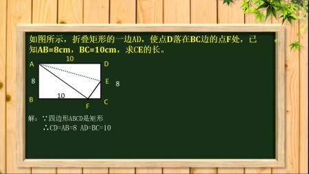 勾股定理-折叠问题