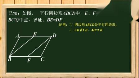 平行四边形-求线段相等问题